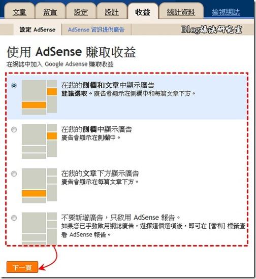 整合Adsense02