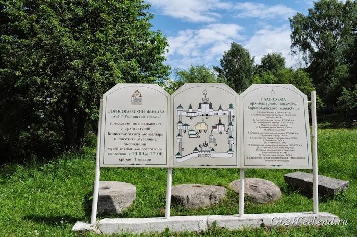 Borisoglebskiy monastir 2.jpg