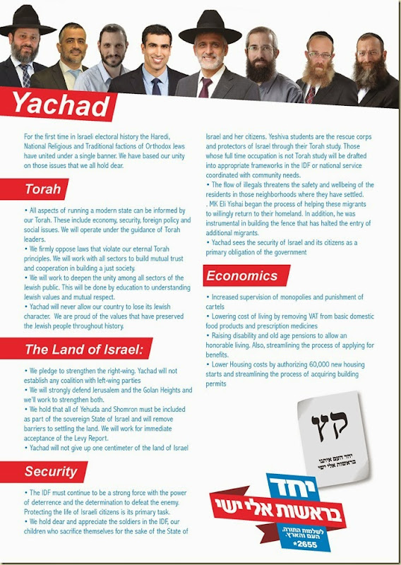 Yachad-Platform-English