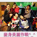 【諮詢體驗區】馬寶媽咪們 一起美麗大變身-2015/01/29