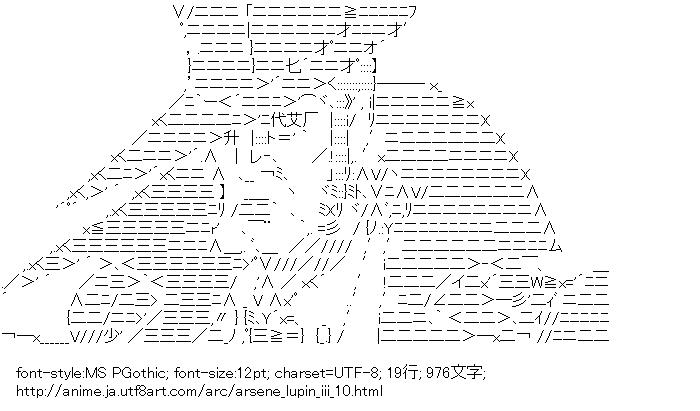 ルパン三世,銭形警部
