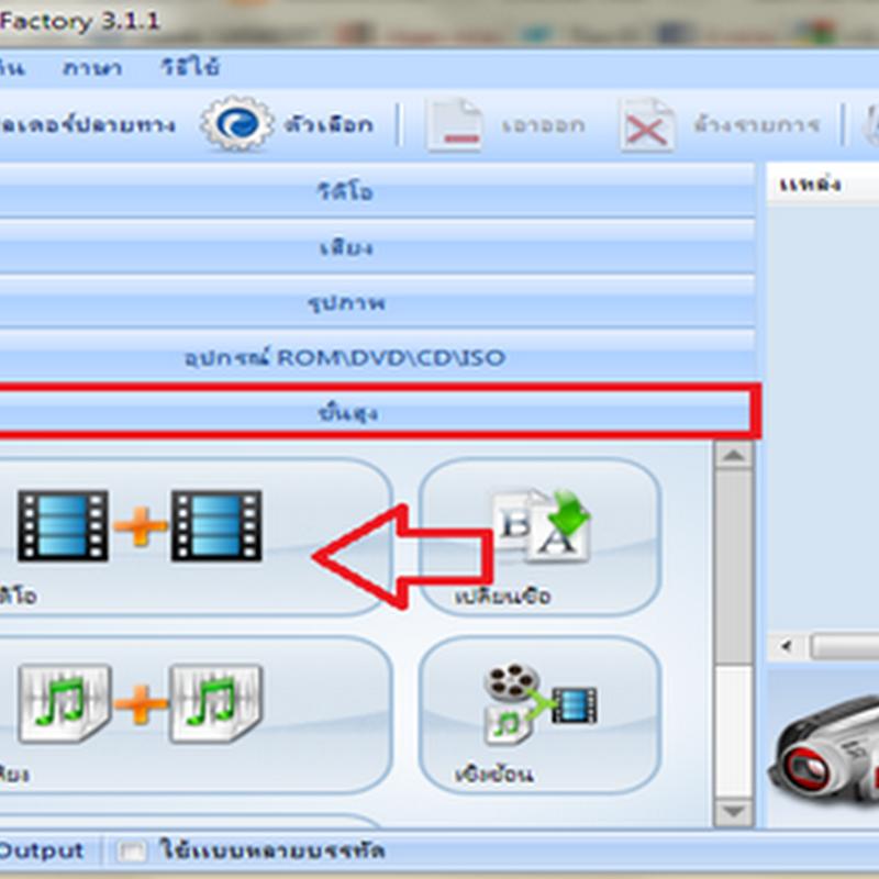 Mix video ด้วยฟรีแวร์  Format Factory