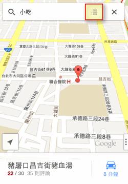 google maps iphone tips-03