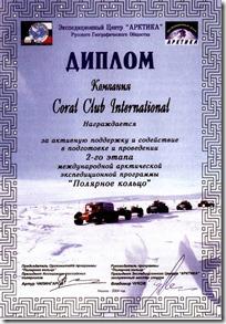 диплом за активна поддръжка и съдействие в подготовката и провеждането на ІІ етап от международната арктическа експедиционна програма «Полярен кръг»