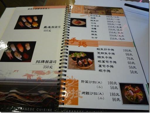 台南-金將壽司-菜單1