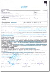 Договор за тарифен план с марка bob