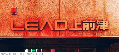 'Lead' photo (c) 2012, Ray Larabie - license: https://creativecommons.org/licenses/by/2.0/