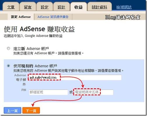 整合Adsense03