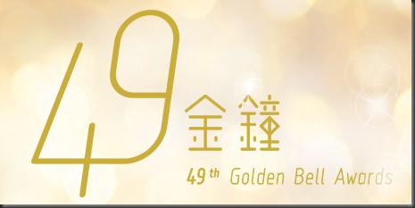 2014金鐘獎