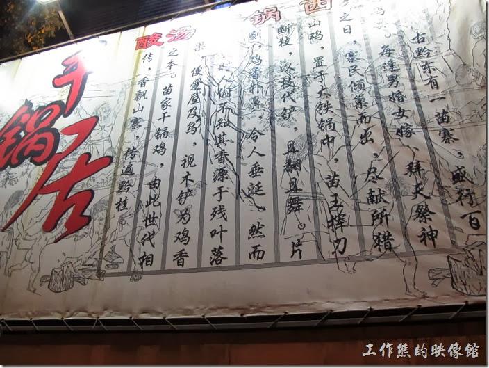 上海-干鍋居(貴州黔菜)。