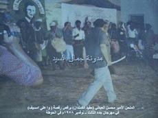 الأمير محسن ورقصة وا على أمسيف