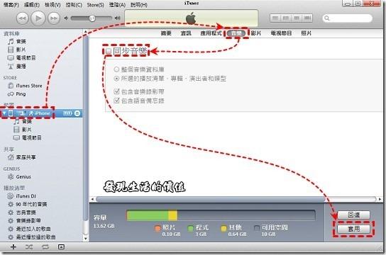 iTunes灰色狀態03