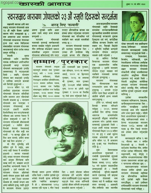 remembring narayan gopal - an article