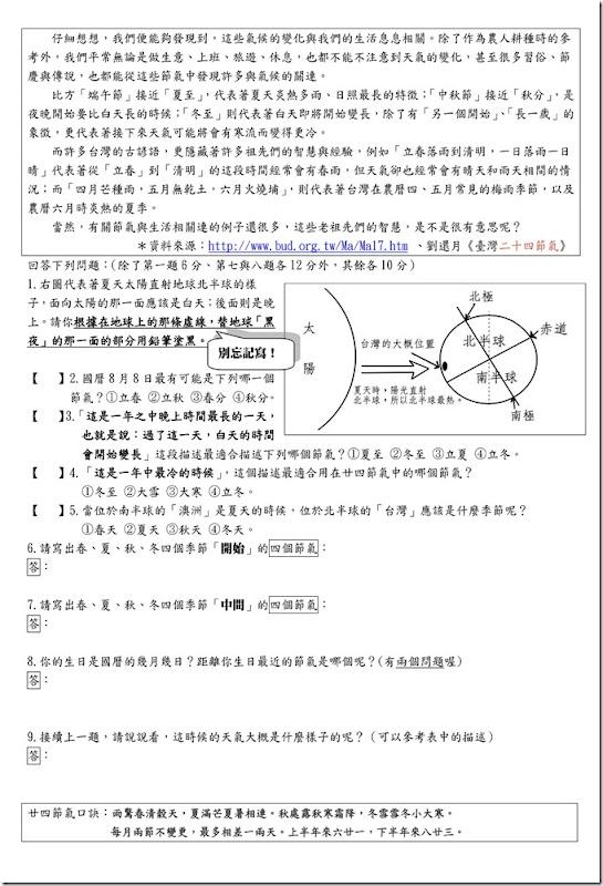 學習單101112台灣的廿四節氣_02