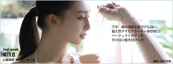 galler201470 [YS Web] 2018-05-02 Vol.800 Asuka Hanamura 華村あすか 柔肌ハイスヘ?ック 2nd week ys-web 09020