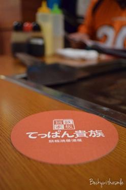 2012-11-03 2012-11-03 Sunagawa 009