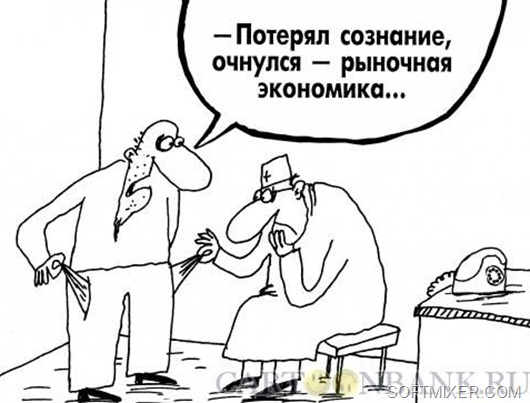 rynochnaya-yekonomika
