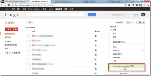 google docs offline-01