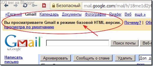 Gmail base HTML