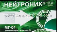 Неутроник МГ-04 за компютър и телевизор