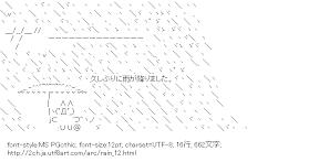 [AA]雨