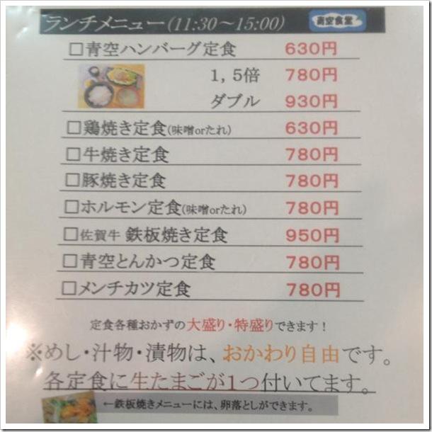 青空食堂4