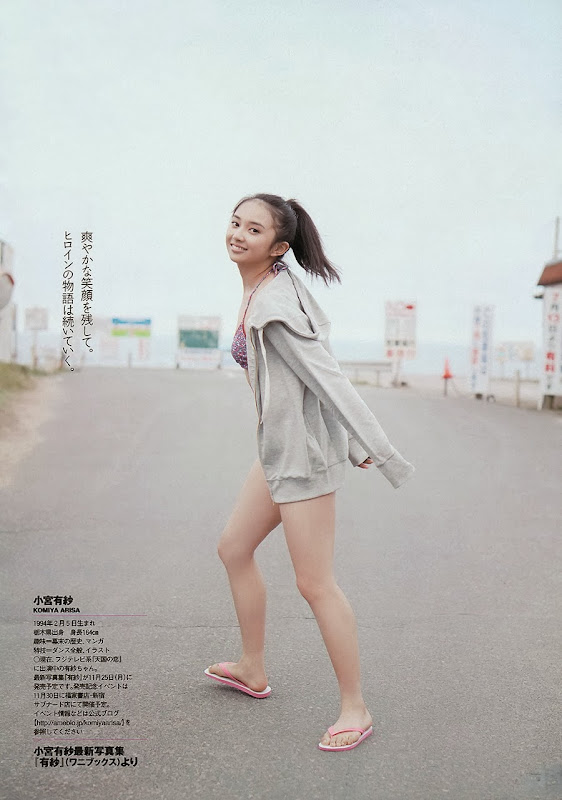Komiya_Arisa_Weekly_Playboy_Magazine_gravure_04