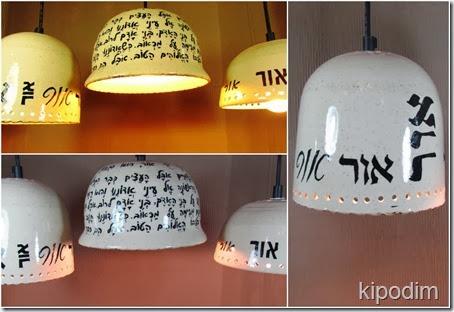 מנורות1