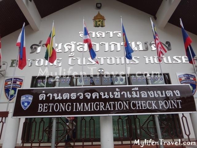 Betong Thailand Trip 019