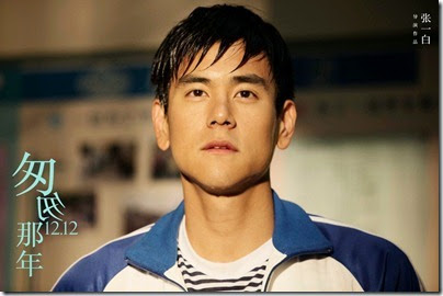 Fleet of Time 匆匆那年 Eddie Peng 彭于晏 High school boy 03