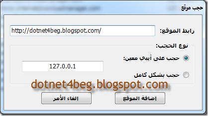 نافذة الإضافة برنامج WebsiteBlocker VB.NET & C#