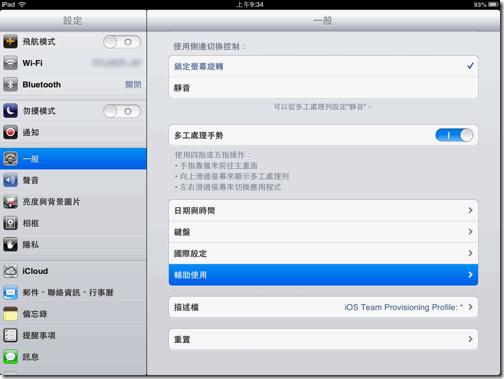 iOS 6-01