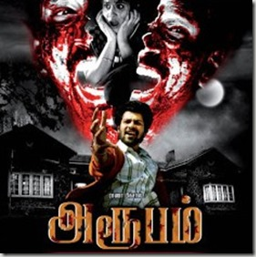 Arubam-Movie-2013-e1366040607674