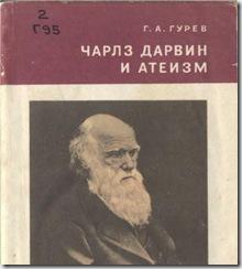 Г.Гурев. Чарльз Дарвин и атеизм