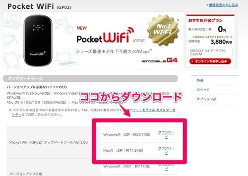 アップデートツール | Pocket WiFi  GP02 | イー モバイル