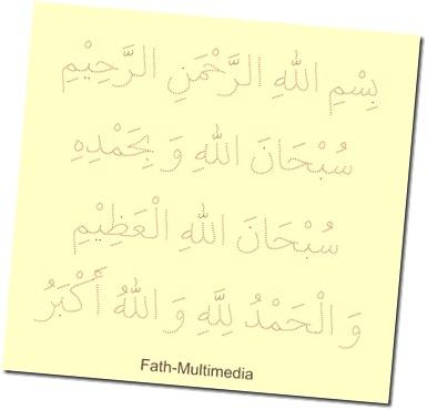font arab-titik-titik-untuk anak-anak-belajar menulis arab