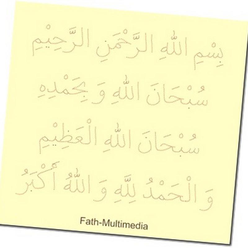 KFGQPC Alpabhet Dotted, Font Latihan Menulis Huruf Arab Untuk Anak-anak