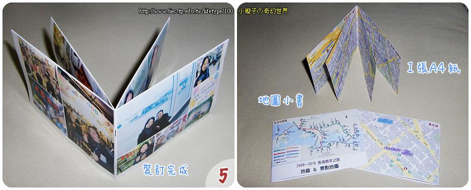 2009-2010hongkong08.jpg