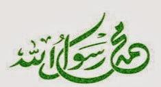 الرسول محمد صلى الله عليه وسلم