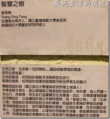 台南-L B_Coffee綠色咖啡廳-「智慧之樹」的解說。