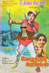 thiraiulagam_cover1