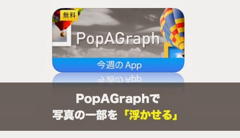 Popagraph 022 001