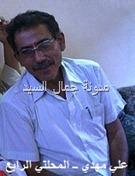 الشاعر علي محلتي2
