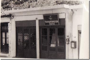 IMG_0039 ) To παλιό  ταχυδερομείο στο  κτήριο του  Χαρ.Κλώσσα , δίπλα  στου Παπαϊωάννου - Νάϋλον