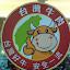 Taiwanese beef rulez!