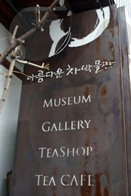 Beautiful Tea Museum 01