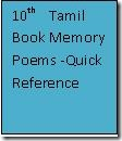 10th Tamil Memory Poems Quick Ref