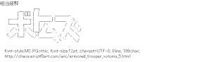 [AA]Armored Trooper Votoms Logo