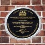 国家遺産を示すプレート / National Heritage plaque