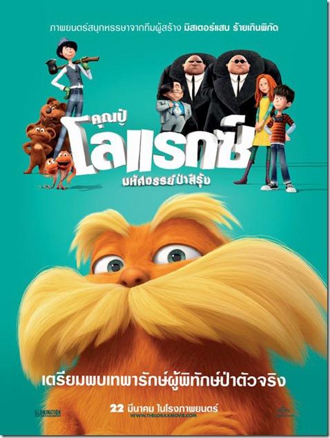 ดูหนังออนไลน์ Dr.Seuss' The Lorax 2012 คุณปู่โรแลกซ์ มหัศจรรย์ป่าสีรุ้ง[HD Master]